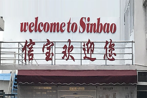 OEM bicycle  sinbao company entrance